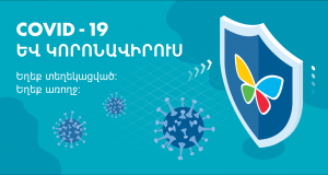 368049_COVID-19_Landing-Page-Banner_1200x628_Armenian.png