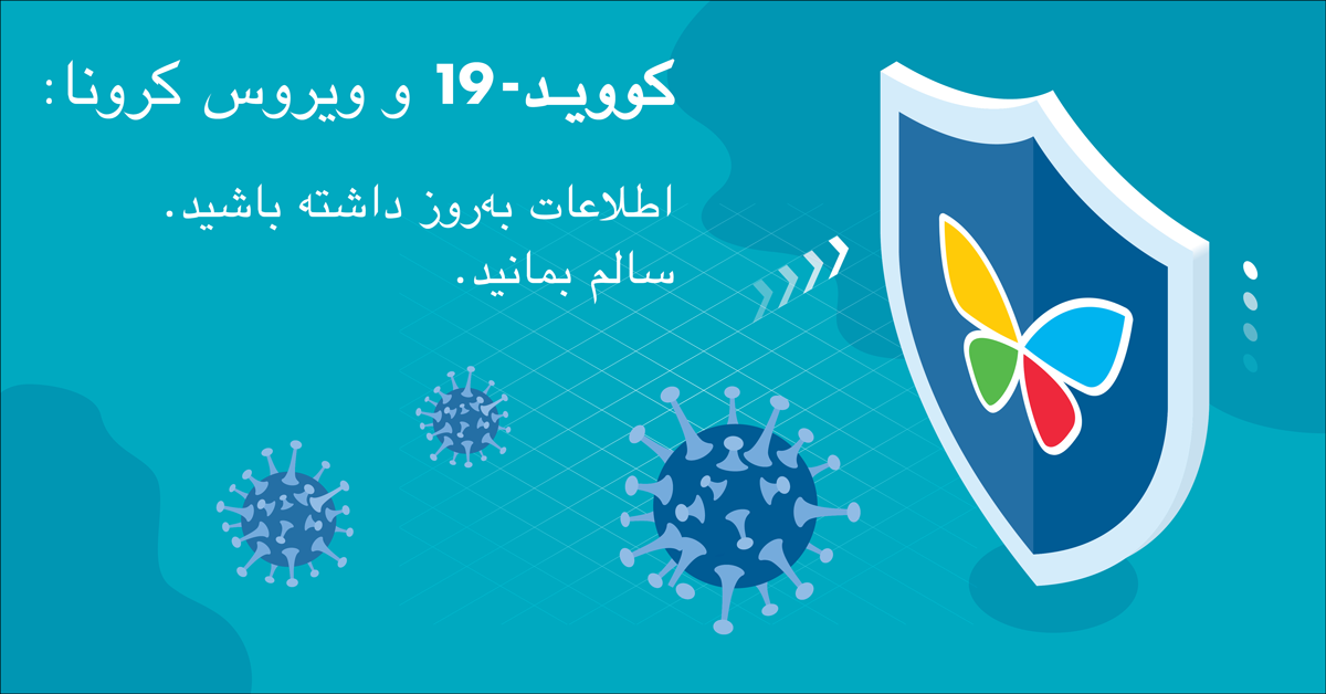 CHLA-Coronavirus-COVID-19-Landing-Farsi-1200x628-02.png