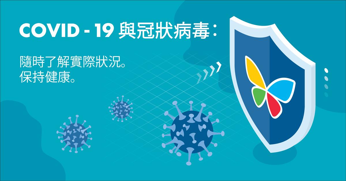 CHLA-Coronavirus-COVID-19-Landing-Traditional-Chinese-1200x628-01.png